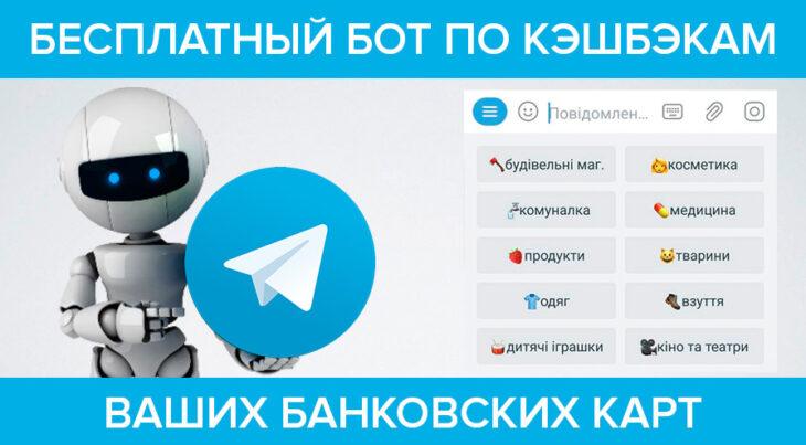Как бесплатно получить телеграм бот по кэшбэкам и настроить его