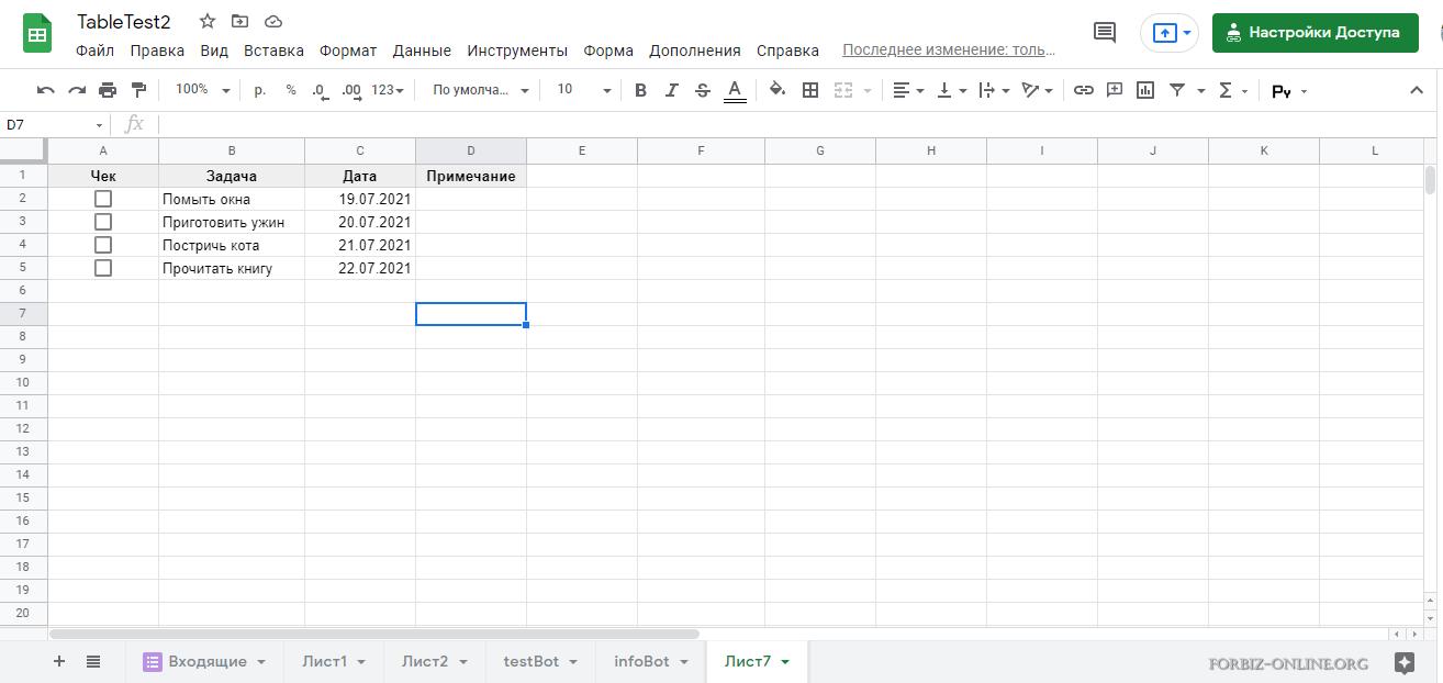 Условное форматирование в Гугл таблице: копируем чекбоксы