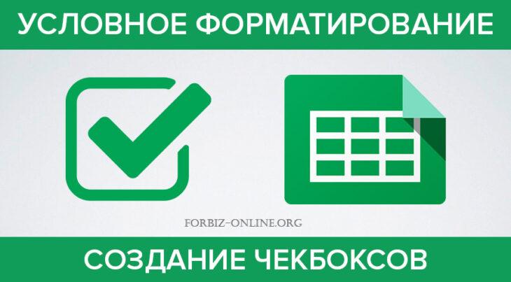 Как сделать условное форматирование в Гугл таблице: на примере чекбоксов
