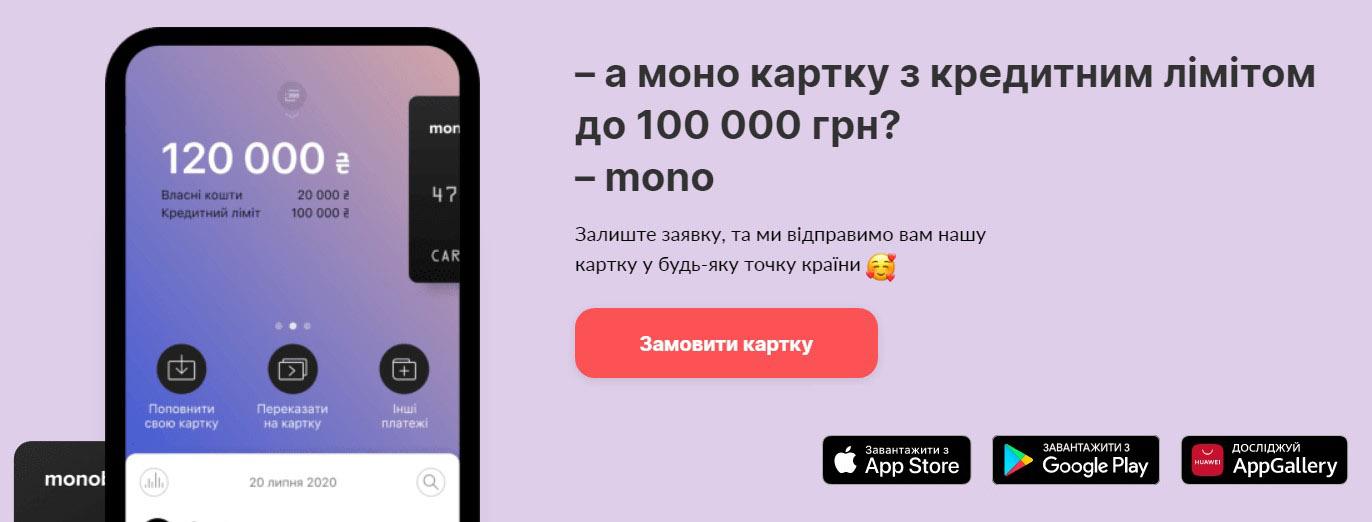 Банковские карты Украины с кредитным лимитом