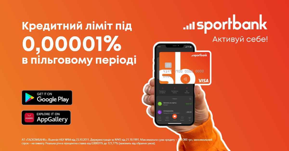 Выгодные кредитные карты Украины: Спортбанк
