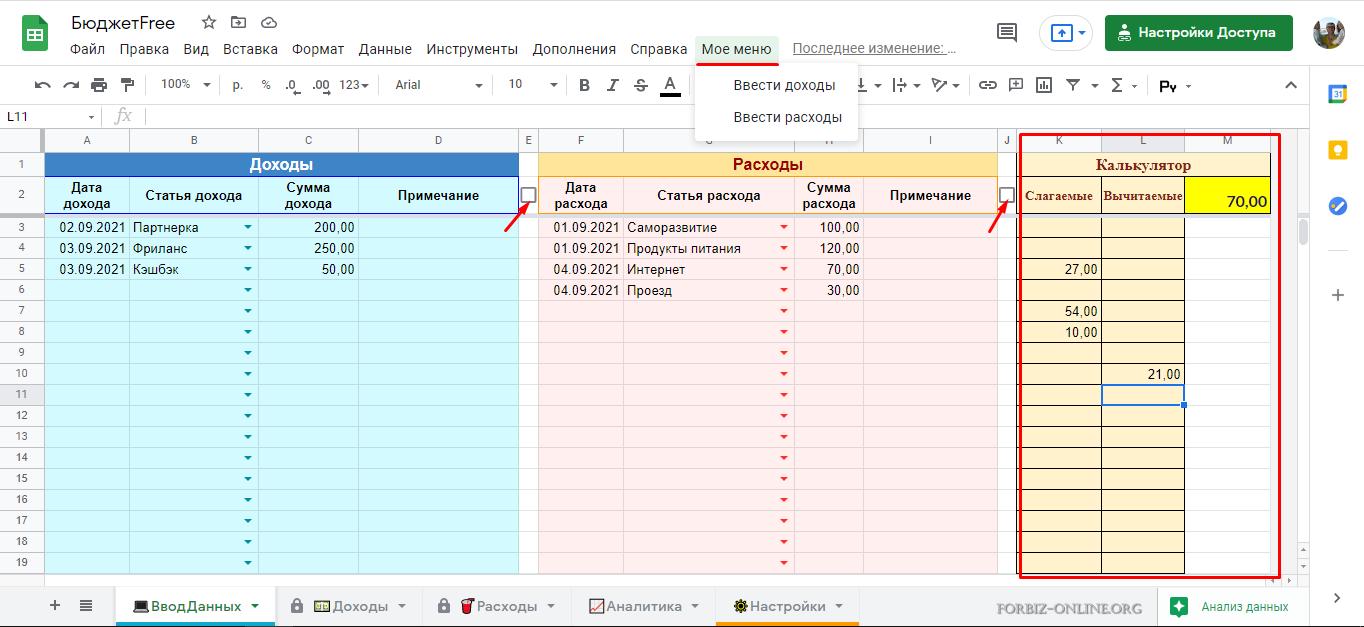 Семейный бюджет в Гугл Таблице: быстрый переход к вводу расходов и доходов