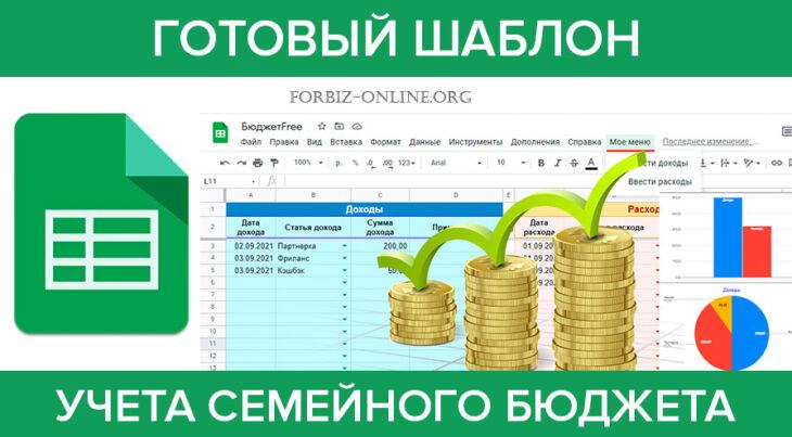 Готовый шаблон Гугл таблицы для учета семейного бюджета