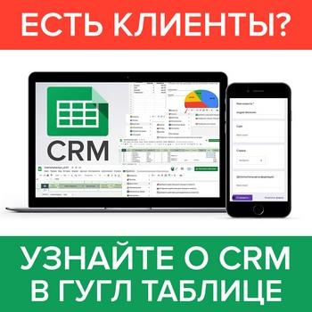 Есть клиенты? Используйте CRM в Гугл Таблице для учета