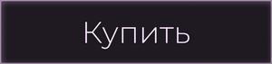 Шаблон CRM Клиент Купить