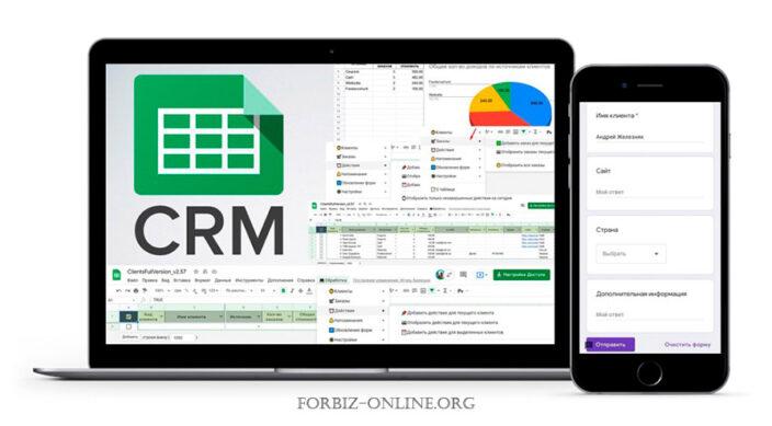 Готовые шаблоны CRM на базе Google таблиц