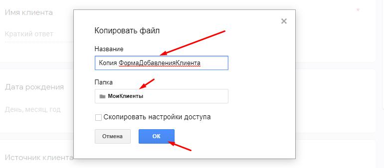 Как сделать копию Гугл Формы: даем название