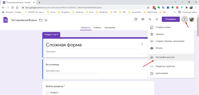 Работа с Гугл формами: настройки доступа