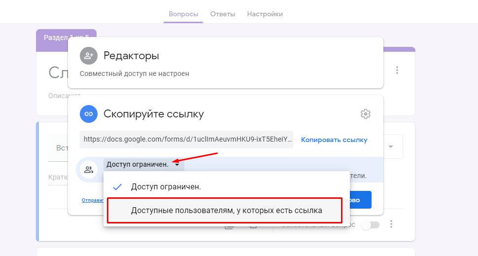 Настройки гугл формы: доступ по ссылке