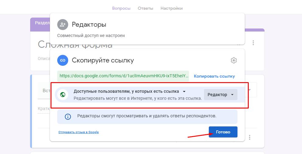Подтверждаем изменения доступа к Гугл форме