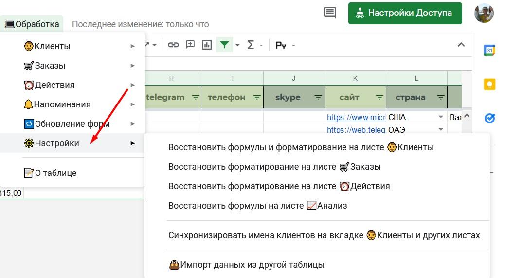 СРМ в Гугл Таблице: меню настройки