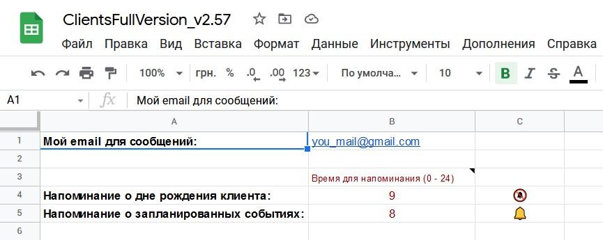 СРМ в Гугл таблице: настройка напоминаний
