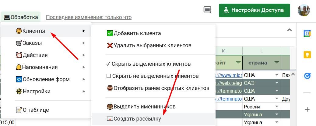 Создать рассылку в Гугл Таблице: СРМ