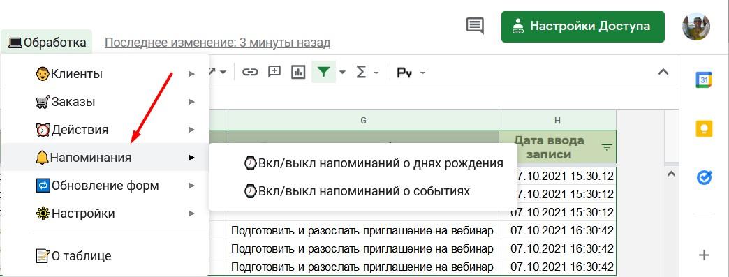 СРМ в Гугл таблице: включить напоминания