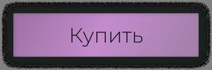 Купить СРМ шаблон в Гугл Таблице