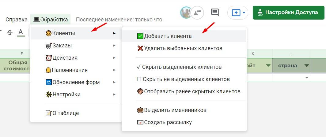 Гугл таблица: форма для добавления нового клиента