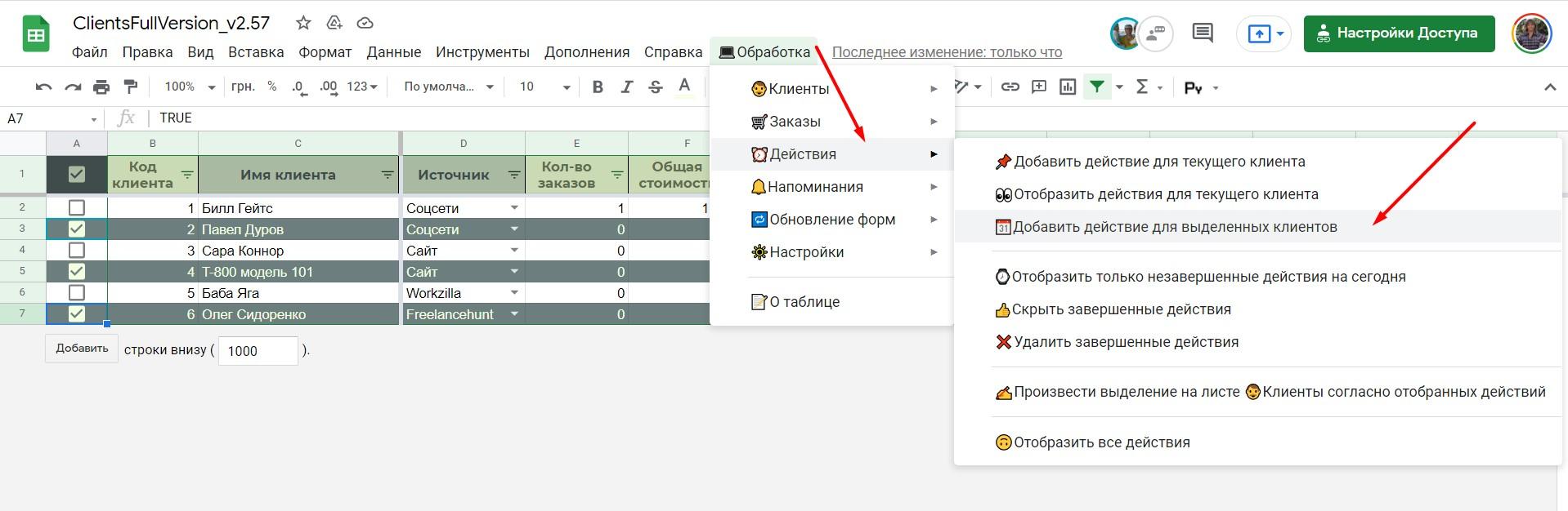 СРМ в Гугл таблице: действие для группы