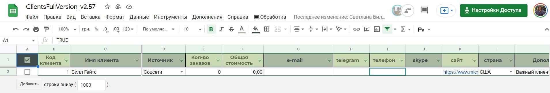 Клиент добавлен в гугл таблицу учета