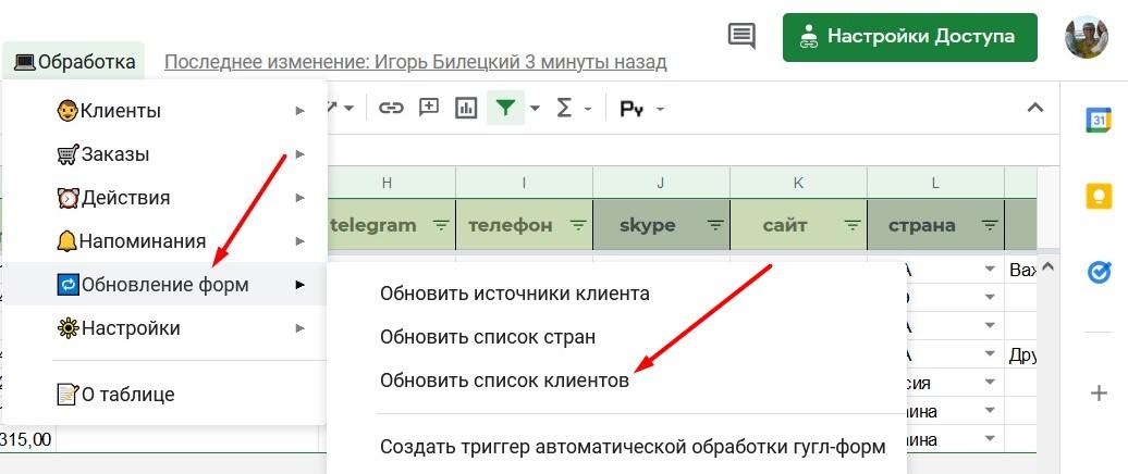 Обновить список клиентов в СРМ Гугл Таблице