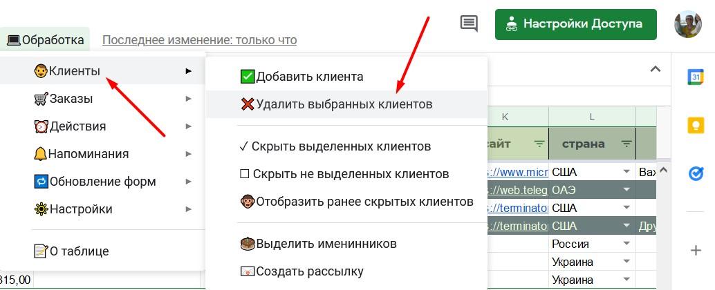 СРМ в Гугл Таблице: удалить клиентов