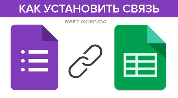 Как установить связь Гугл Формы с Гугл таблицей
