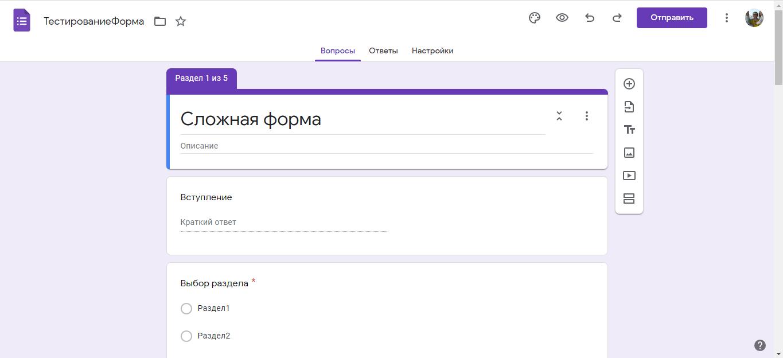 Как связать Гугл Форму с Гугл Таблицей: открываем в режиме редактирования
