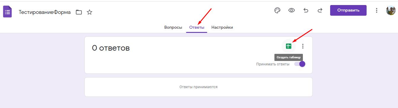 Как установить связь Гугл формы с таблицей