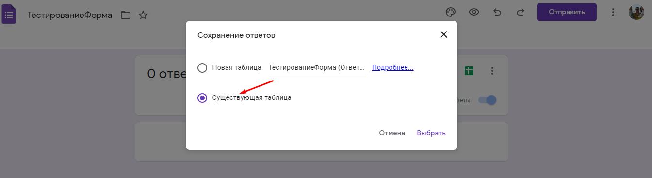 Связь Гугл Формы с Гугл Таблицей