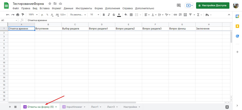 Как связать Гугл Форму с Гугл Таблицей: готово
