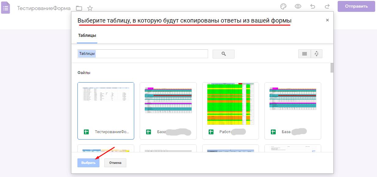 Устанавливаем связь Гугл Формы с существующей Гугл Таблицей